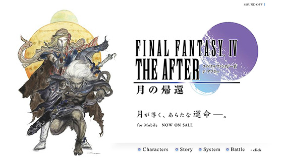 FINAL FANTASY IV THE AFTER-月の帰還-