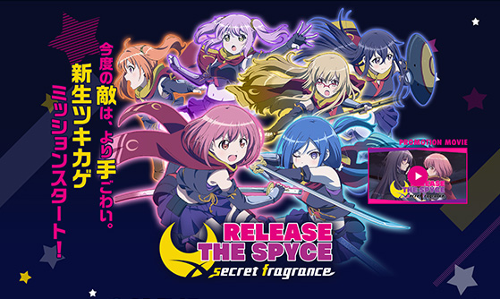 RELEASE THE SPYCE secret fragrance