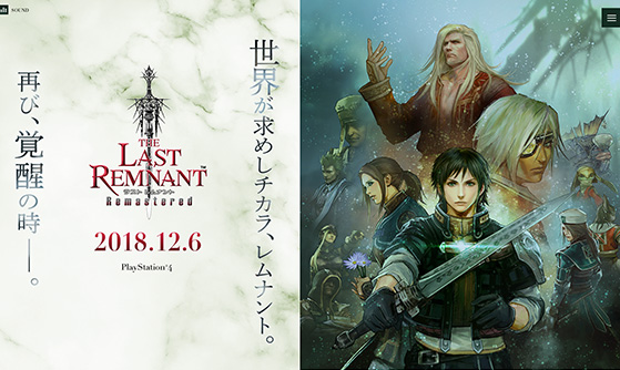 THE LAST REMNANT -ラスト レムナント-